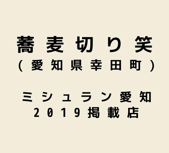 蕎麦切り笑 (愛知県幸田町) ミシュラン愛知2019掲載店