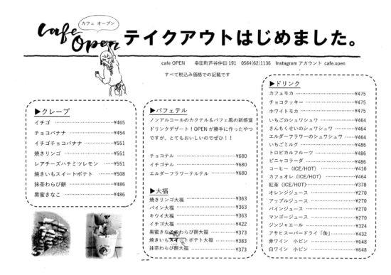 幸田町カフェオープンスイーツ