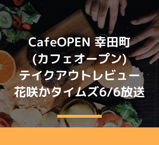 カフェオープン幸田町テイクアウト花咲かタイムズ