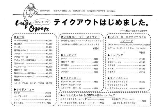 幸田町カフェオープンテイクアウト弁当