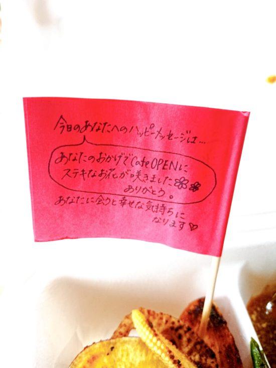幸田町カフェオープンテイクアウト