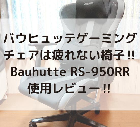 バウヒュッテゲーミングチェアは疲れない椅子‼「Bauhutte RS-950RR」使用レビュー