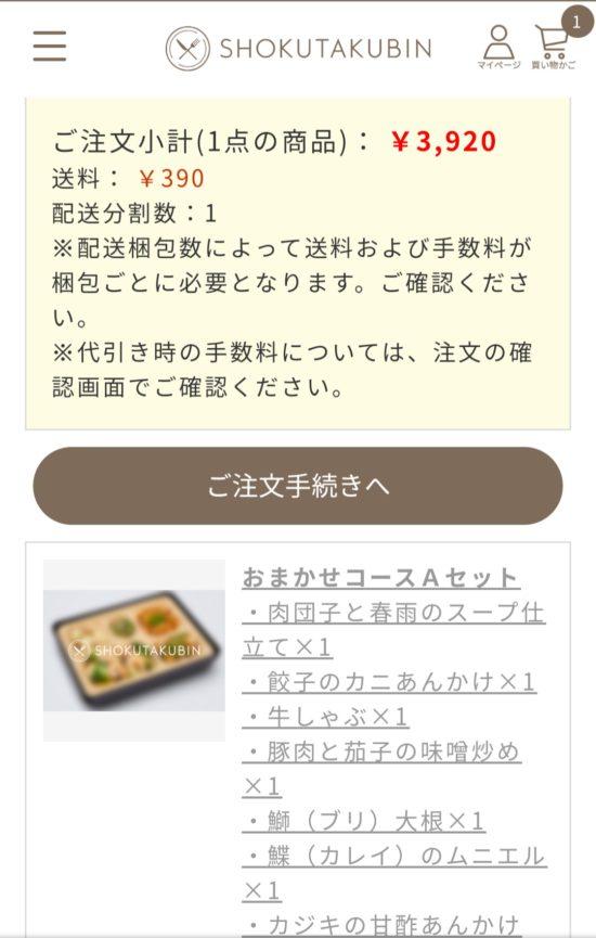 冷凍弁当通販の食卓便(日清医療食品)は安い?