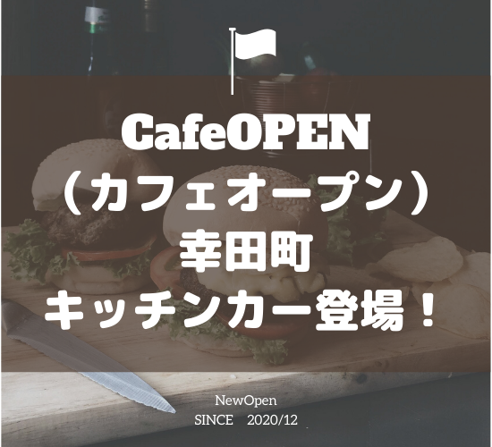 CafeOPENカフェオープン(幸田町)キッチンカー