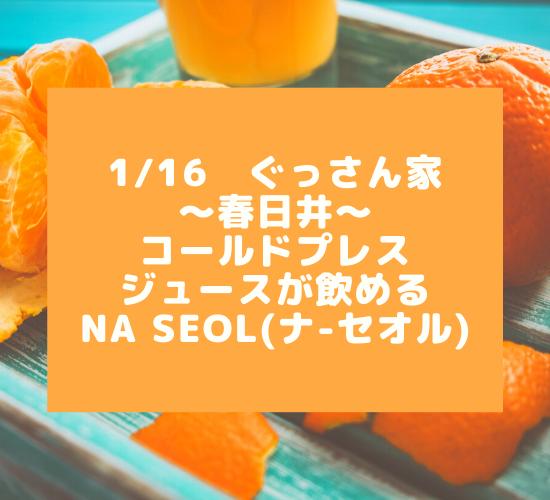 1/16ぐっさん家-春日井-コールドプレスジュースが飲めるNA SEOL(ナセオル)はどこ?