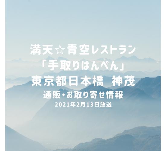 神 はんぺん 日本橋 茂