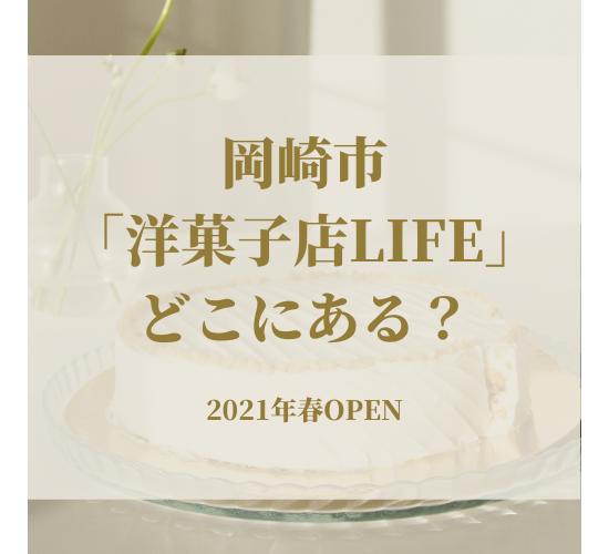 洋菓子店LIFE 岡崎市 話題のケーキ屋 どこにある?