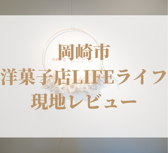 洋菓子店LIFE(岡崎市)シュークリームがオススメ。現地レビュー