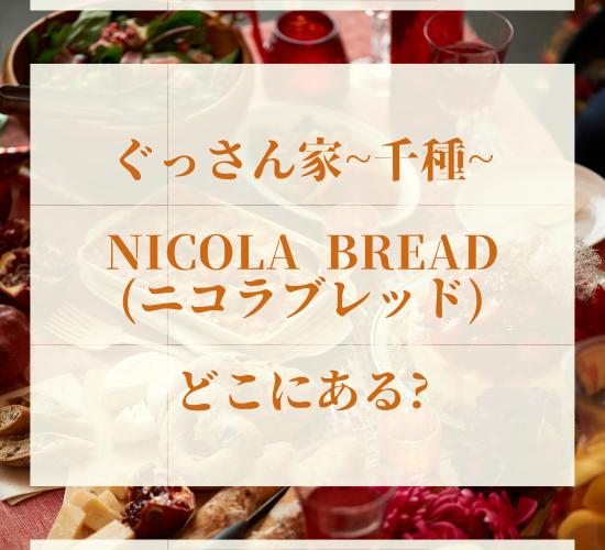NICOLA BREAD(ニコラブレッド)ぐっさん家千種