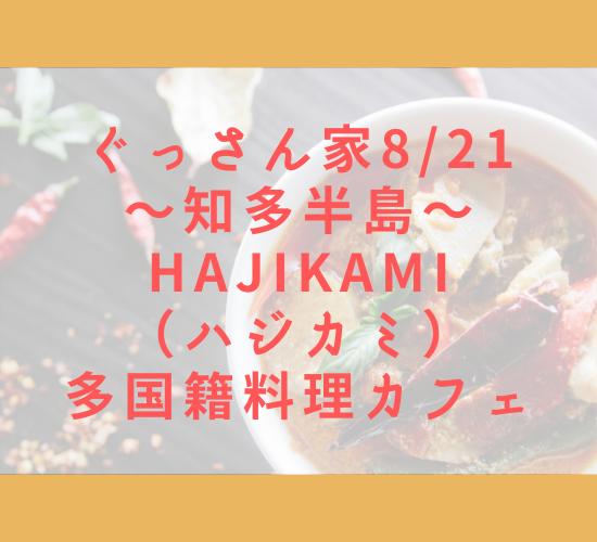 ぐっさん家 HAJIKAMIハジカミ(半田市)はどこ?知多半島で多国籍料理が美味しい店!
