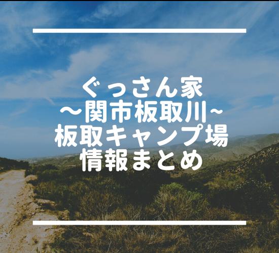 ぐっさん家~関市板取川~板取キャンプ場の浮遊写真が素敵!予約状況など調べてみた