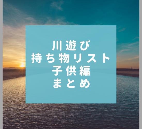 川遊び持ち物リスト 子供編 (2021年更新)のおすすめまとめ!