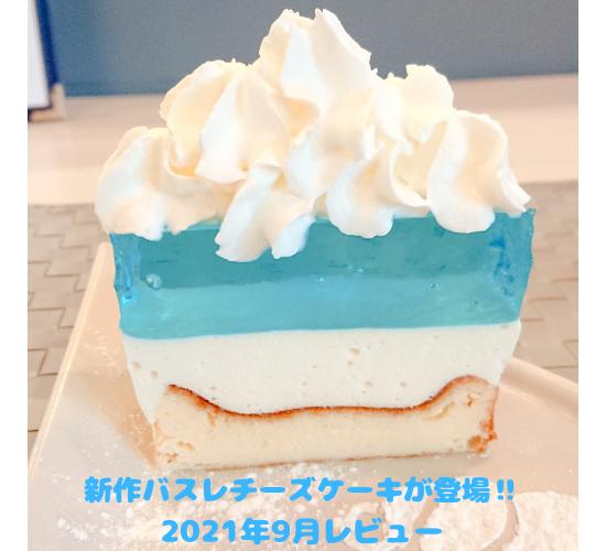 トヨタワンエイトコーヒーで新作バスレチーズケーキ(青と桃)が登場!2021年9月実食レビュー